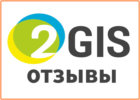 2gis-feedback