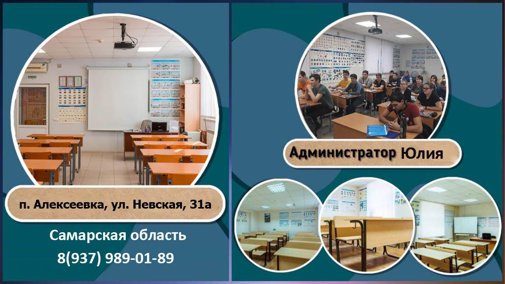 Автошкола в Алексеевке Самарской области
