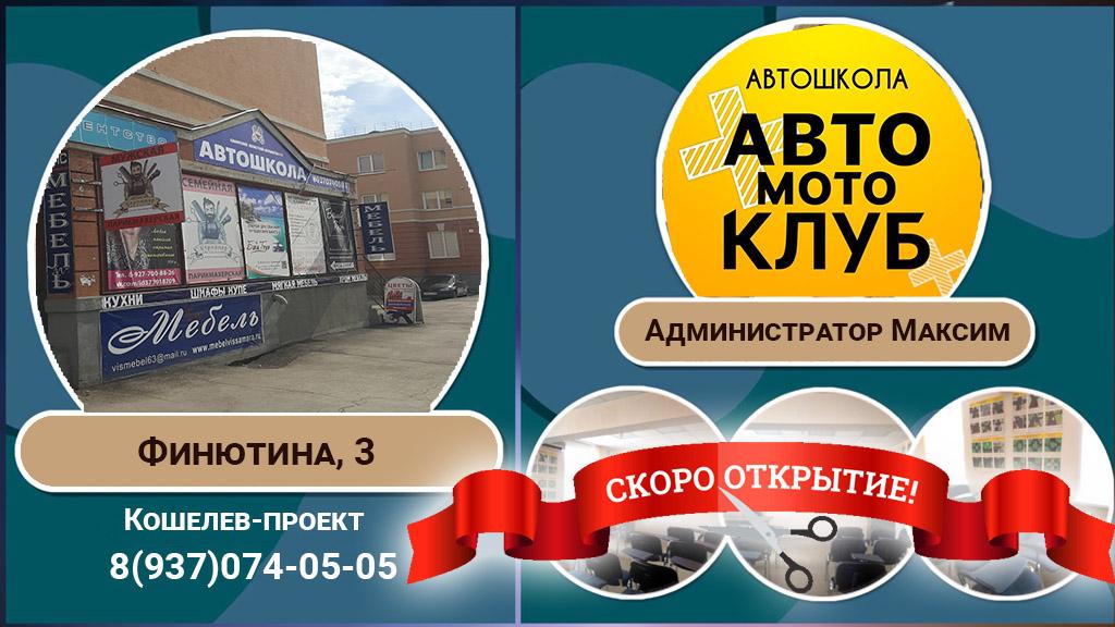 Автошкола в Самаре на Димитрова