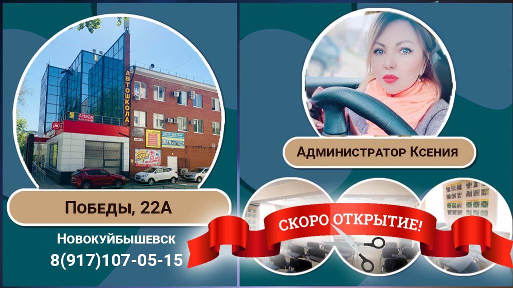Автошкола в Новокуйбышевске Самарской области