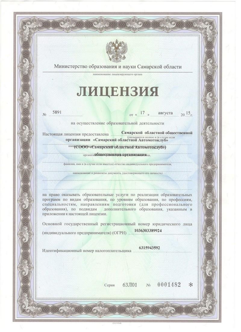 licencia-avtoshkola-samara-1