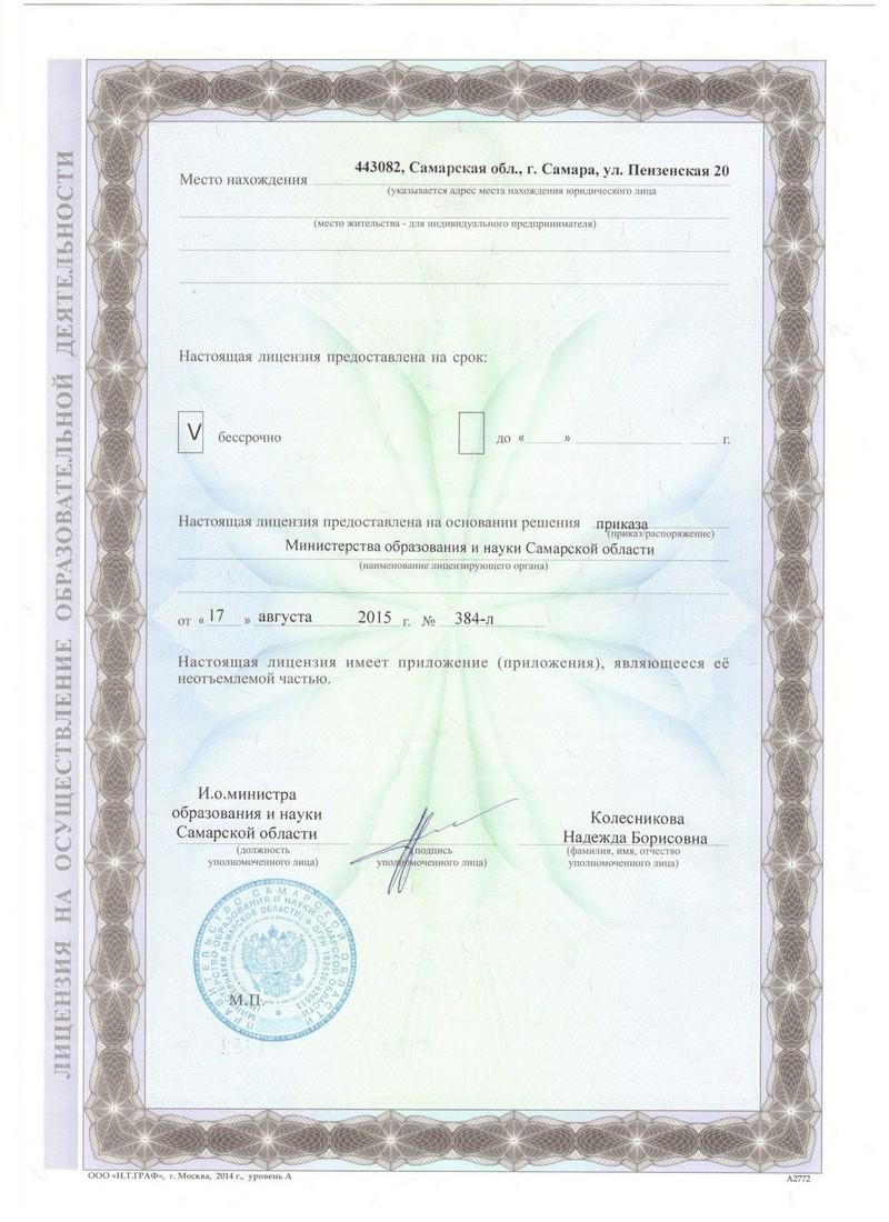 licencia-avtoshkola-samara-2