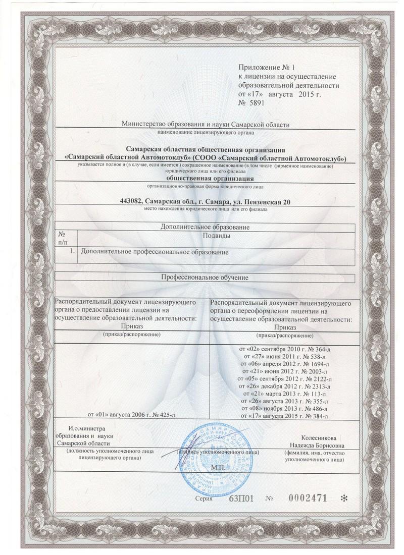 licencia-avtoshkola-samara-3