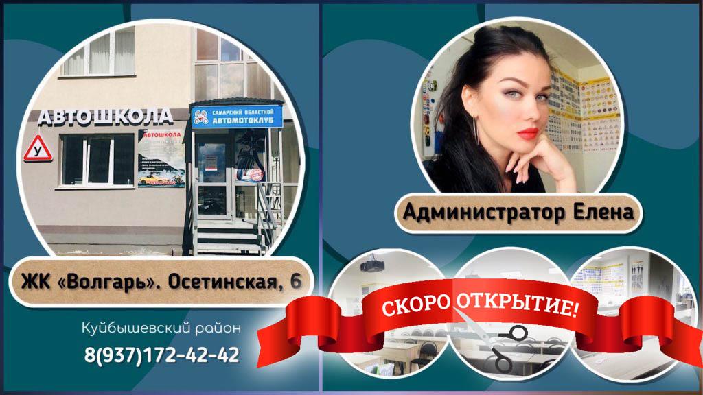 Автошкола в Самаре на Осетинской