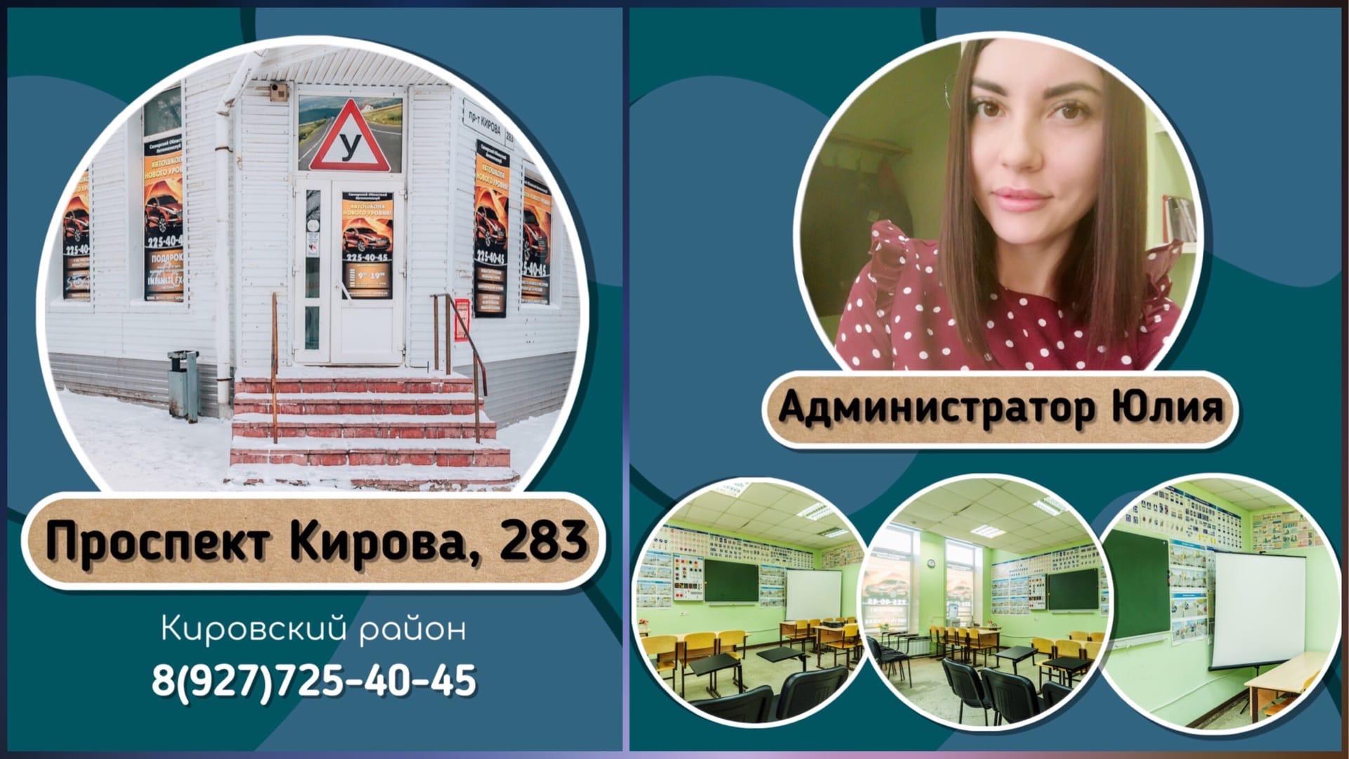 Автошкола в Самаре на улице Кирова