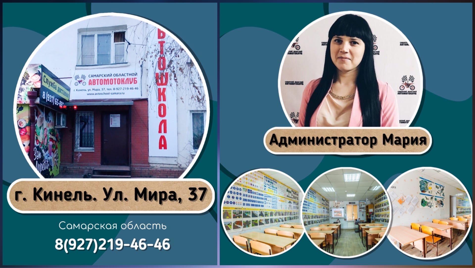 Автошкола в Кинеле Самарской области
