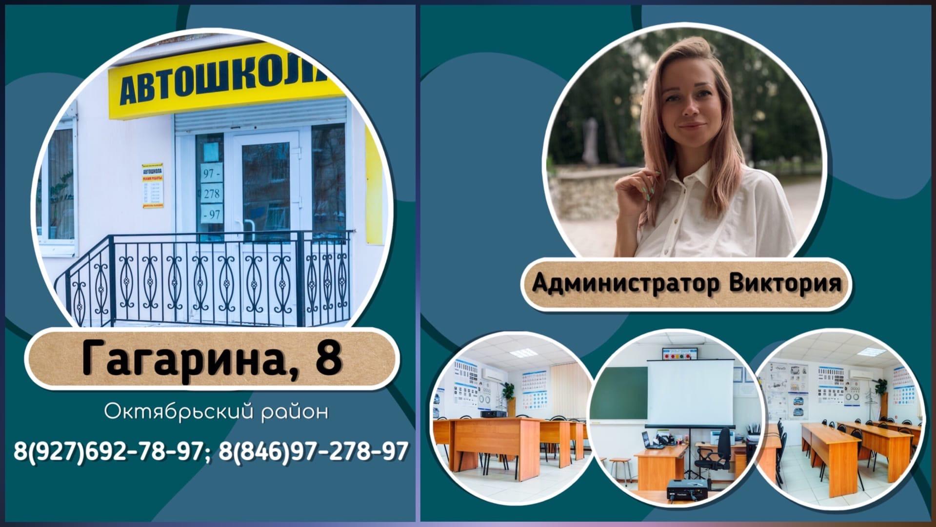 Автошкола в Самаре на улице Гагарина